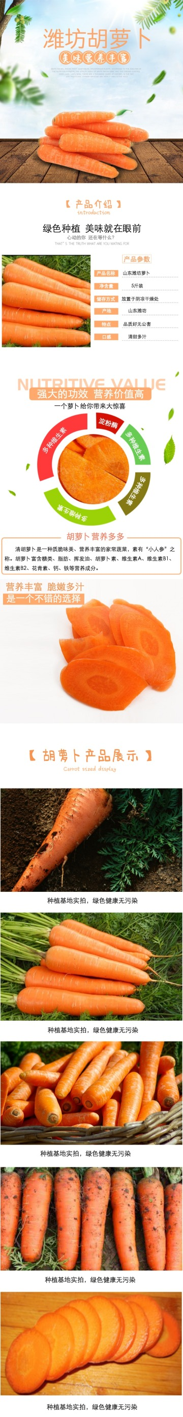 清新健康清甜潍坊胡萝卜电商详情图
