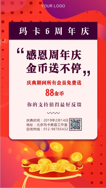 炫酷风企业周年HR行政通知庆典促销海报