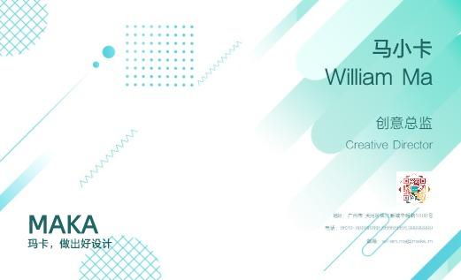 简约设计 | 公司企业名片模板