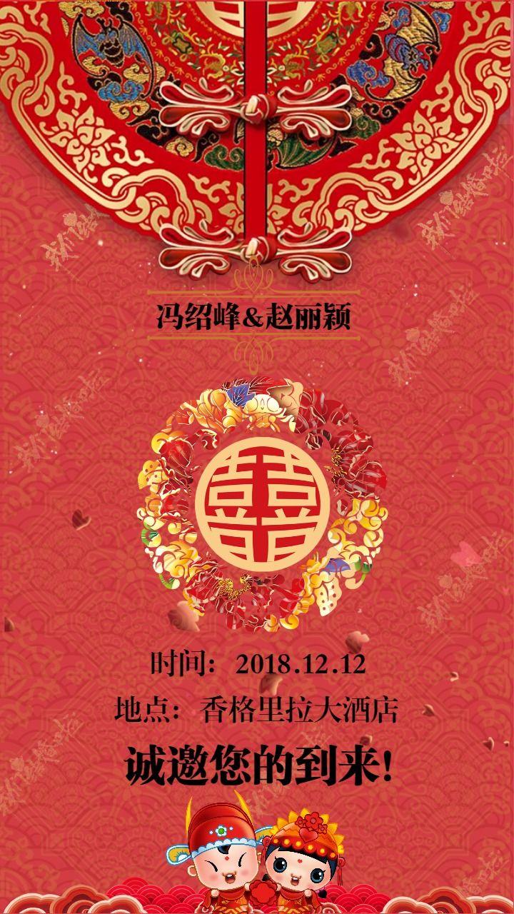 中国式婚礼请柬 婚礼邀请函 婚礼婚庆海报