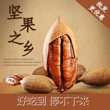 坚果零食促销淘宝主图