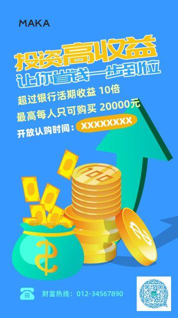 卡通投资理财企业产品宣传海报