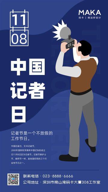 蓝色简约插画风格中国记者日公益宣传海报