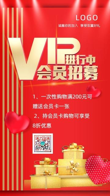 商超活动促销优惠招募VIP会员招募海报