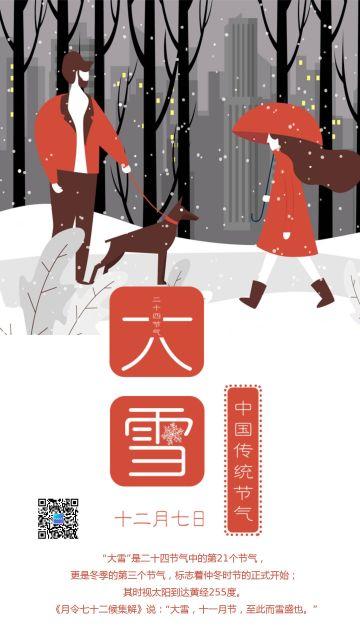 简约大雪之中国传统二十四节气企业宣传节气普及手机海报模版