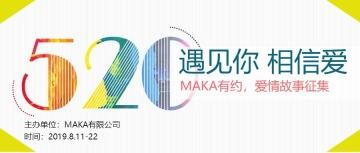 520爱情故事征集简约公益宣传公众号封面大图