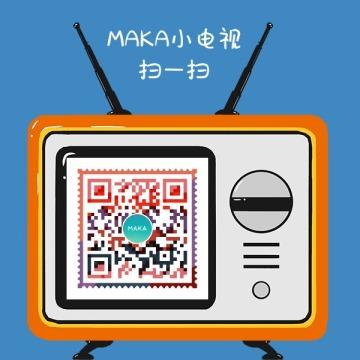 复古风格小电视创意卡通二维码