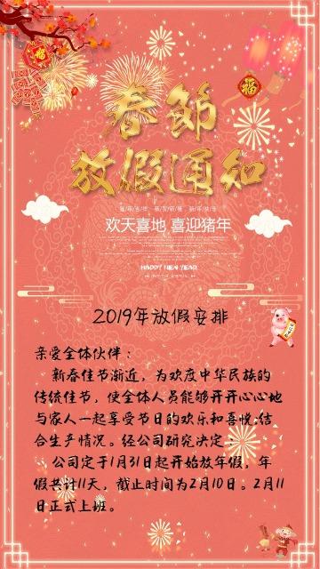 春节假期通知,公司放假安排海报,新年放假通知,2019春节假期,猪年放假