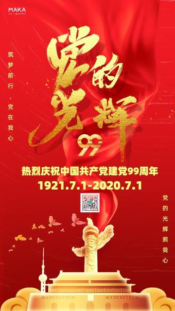红色轻奢建党日节日宣传手机海报