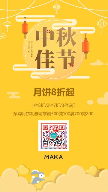 黄色中秋佳节月饼促销海报