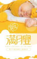 黄色宝宝满月宴生日宴百日宴邀请函H5