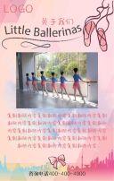 舞蹈机构芭蕾舞招生模板舞蹈招生模板