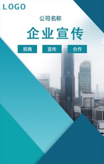 蓝色简约大气企业宣传H5
