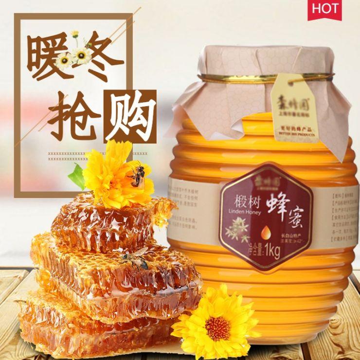 清新简约百货零售休闲美食蜂蜜零食促销电商主图