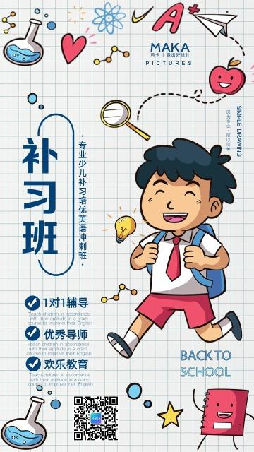 清新多彩卡通小学生初中生高中生辅导班补习班声乐教育系列通用模板宣传海报