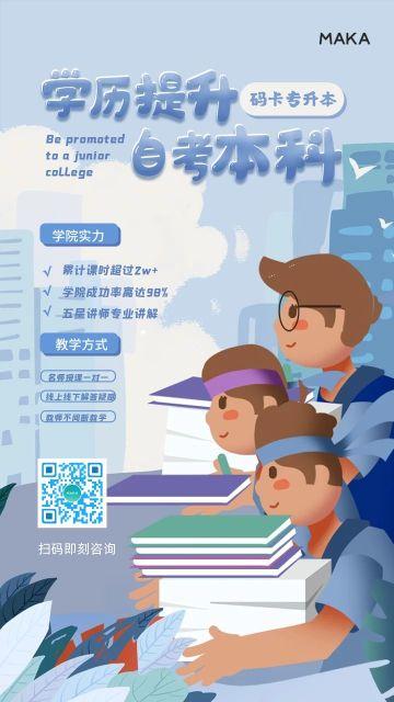 蓝色简约风格专升本招生宣传海报