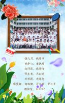 9月10日教师节祝福寄语贺卡