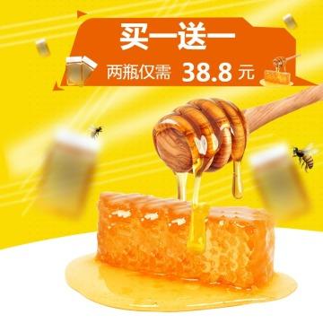 蜂蜜百货零售食品促销简约清新电商商品主图