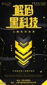 黑科技展宣传通用海报(三颜色设计)