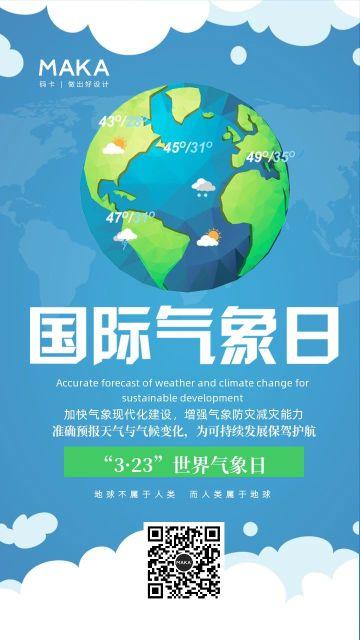 蓝色手绘世界气象日节日公益宣传手机海报