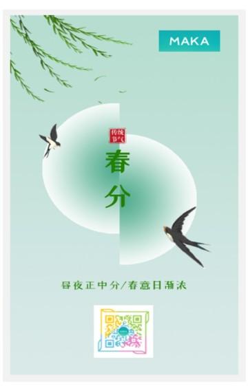 绿色简约二十四节气春分节气日签手机海报