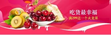 清新醒目水果电商banner