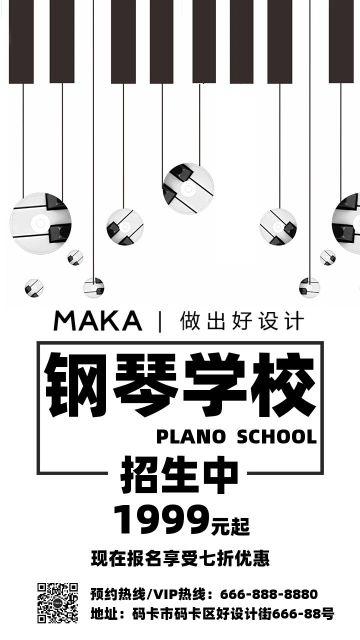 黑色简约风钢琴学校招生培训宣传海报