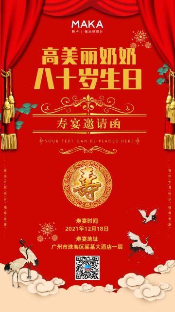 生日邀请函寿宴举行红色古风喜庆海报