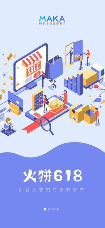 618大型电商联网APP促销活动开屏宣传海报模板设计