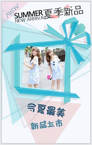 夏季新装上市+微店产品宣传推广