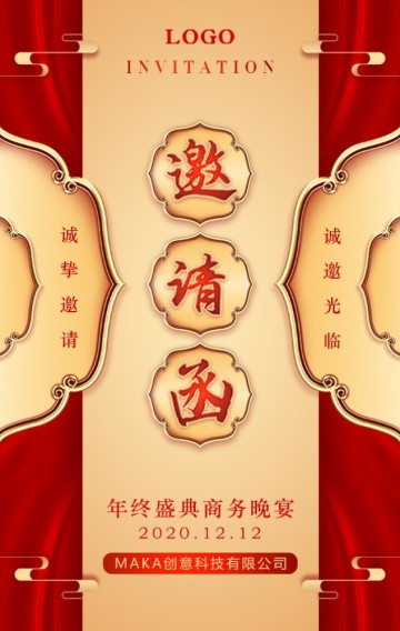 大红传统中国风跨年晚会年终盛典答谢会盛大开业开门红邀请函H5模板