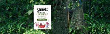 天猫清新简约女装服饰电商banner