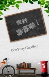 毕业快乐-永远不说再见