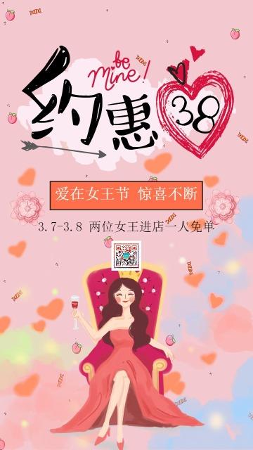 卡通手绘粉色店铺38妇女节促销活动宣传海报