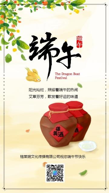 黄色简约中国风端午节贺卡海报
