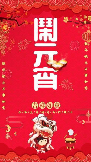 元宵节中国风红色系互联网节日宣传海拔