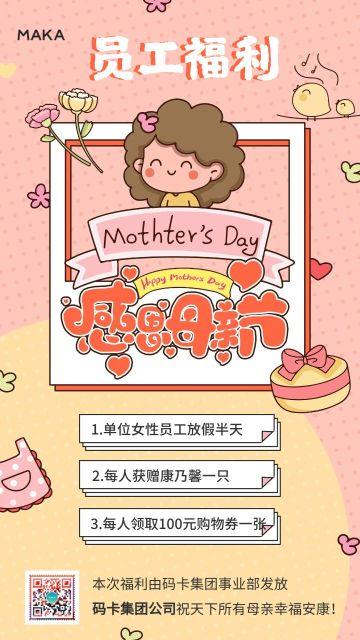 粉色卡通风格母亲节员工福利通知海报