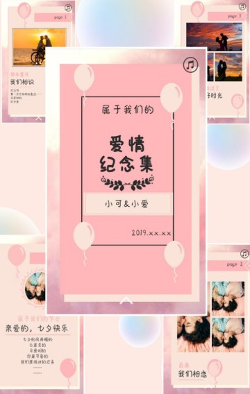 七夕情人节爱情纪念相册动态气球创意粉色浪漫少女仙女恋人情侣纪念H5