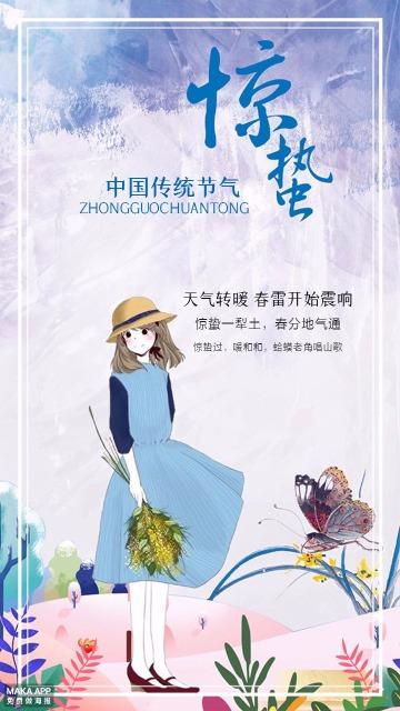 中国传统节气海报