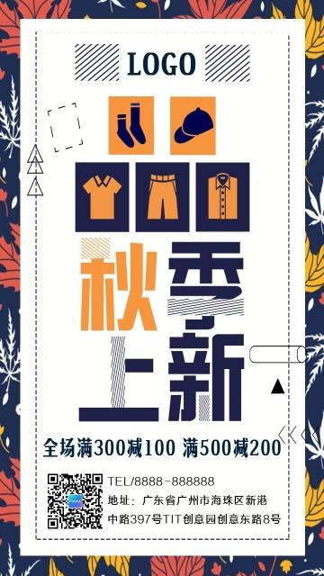 白色清新文艺秋季上新促销活动宣传手机海报