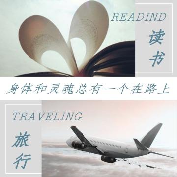 读书旅行身体和灵魂总有一个在路上灰色文艺小清新微信朋友圈背景封面
