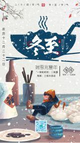 创意插画风24节气之冬至海报