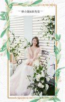 婚礼邀请函 森系小清新风格唯美大气H5