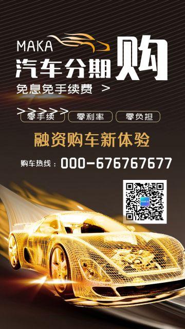 高端大气汽车分期购汽车服务海报