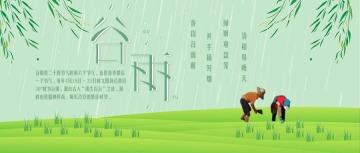 绿色中国风卡通手绘谷雨节气宣传微信公众号首图