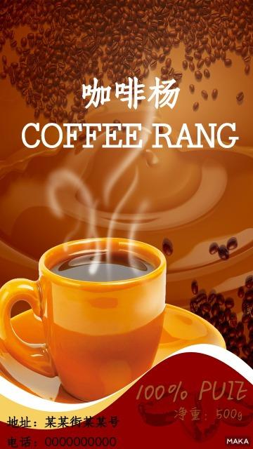 咖啡店海报风格棕色
