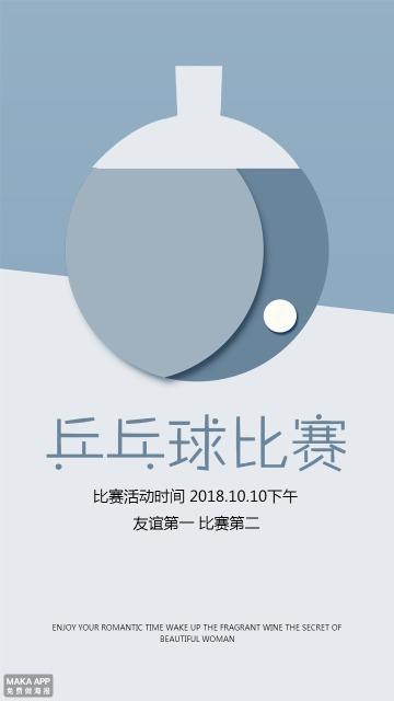 乒乓球比赛活动宣传