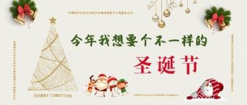 圣诞节微商电商节日促销公众号首图金黄色唯美浪漫