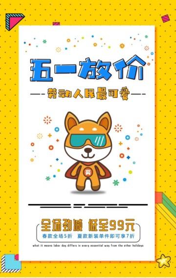 黄色卡通手绘五一劳动节行业通用促销宣传H5