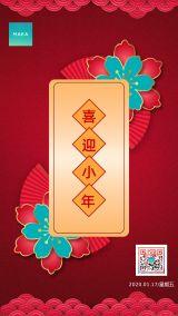 红色喜庆企业朋友圈文章新年快乐喜迎小年祝福贺卡海报